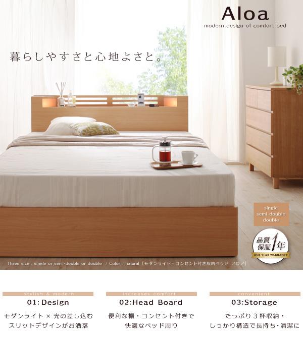 モダンライト・コンセント付き収納ベッド【Aloa】アロア