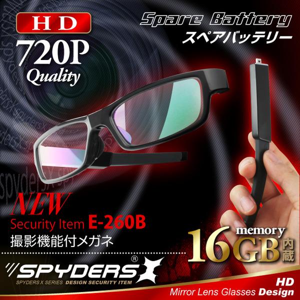 メガネ型 スパイカメラ スパイダーズX (E-260B) ブラック センターレンズ