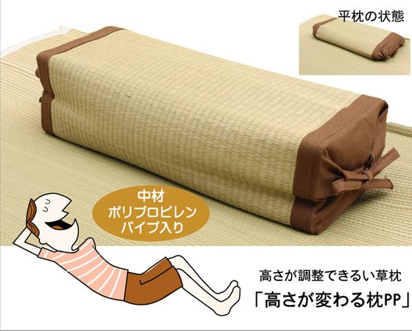高さが調節できる い草枕