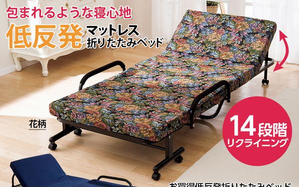 低反発マットレスを使用した折りたたみベッド
