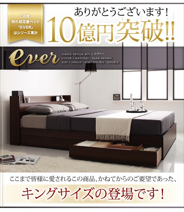 棚・コンセント付収納ベッド【EverKing】エヴァーキング