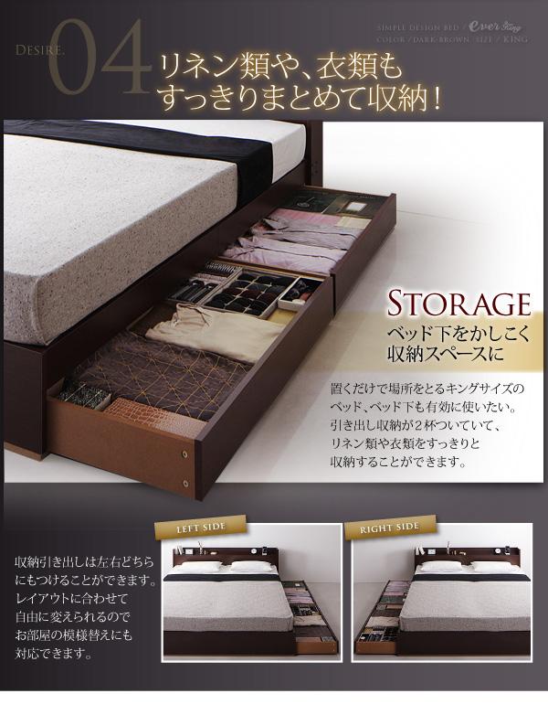 8万円で買えるクイーン・キング・ワイドサイズの収納ベッド、すのこタイプで通気性抜群のベッド