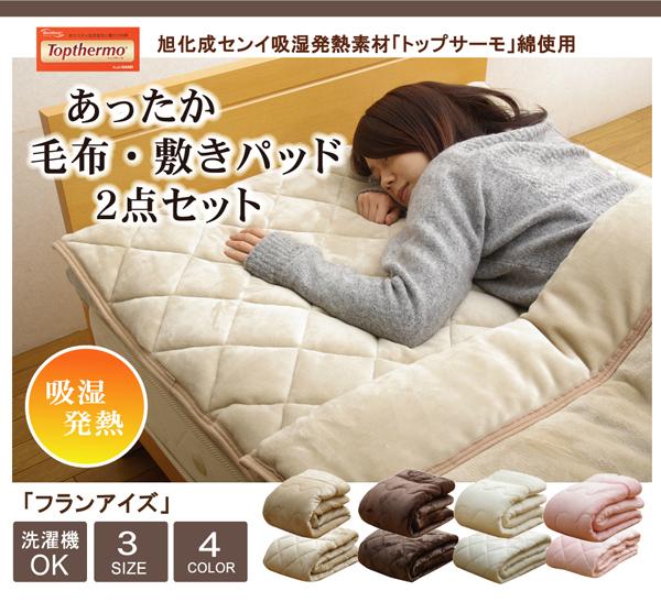 旭化成センイ トップサーモ使用 毛布