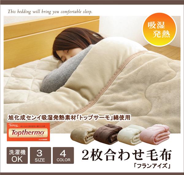 旭化成センイ トップサーモ使用 2枚合わせ 毛布