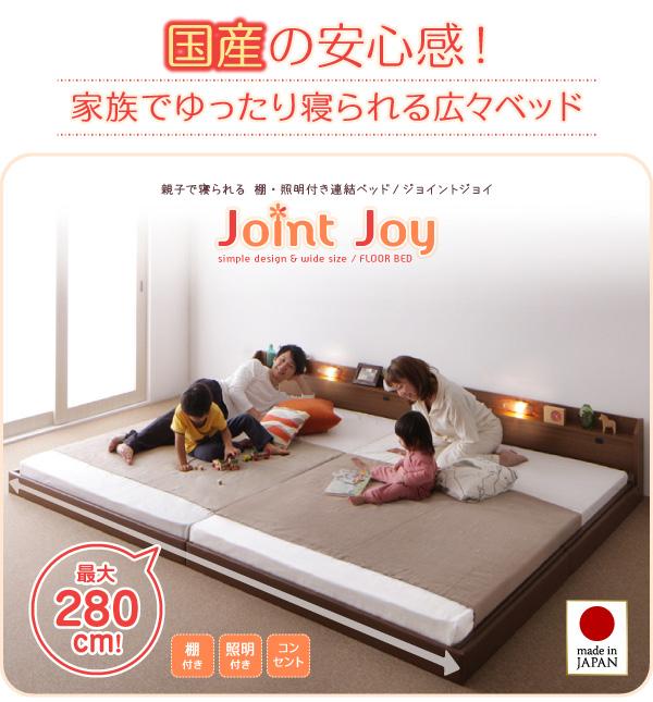 安心の国産品で、家族が全員1つのベッドで眠れます