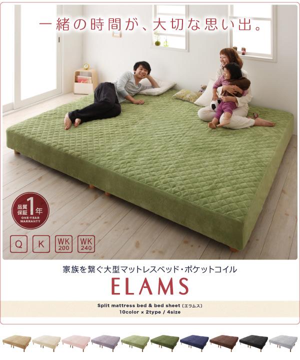 ご家族みんな一緒に寝る事ができる大型マットレスベッド