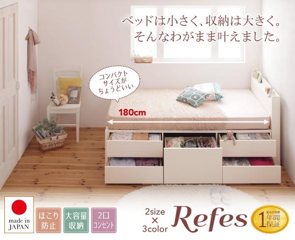 5万円で買えるセミシングル 収納ベッド・チェストベッド、ヘッドボードには便利な2口コンセント付き。携帯の充電はもちろん