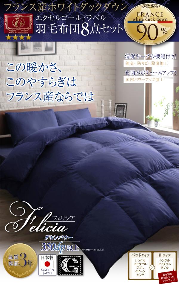 フランス産の良質なダウンを贅沢に90%使用、日本製の布団だけにつけられる証明、四つ星エクセルゴールドラベル羽毛