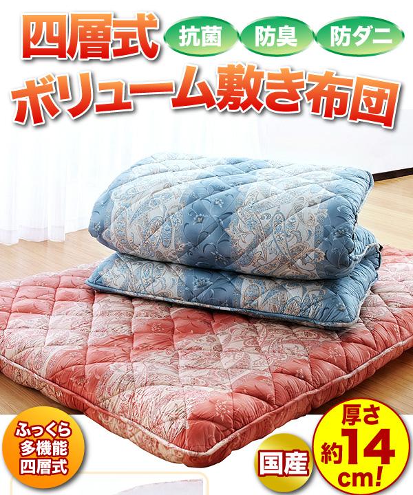 20000円で販売 抗菌防臭防ダニ四層式ボリューム敷き布団