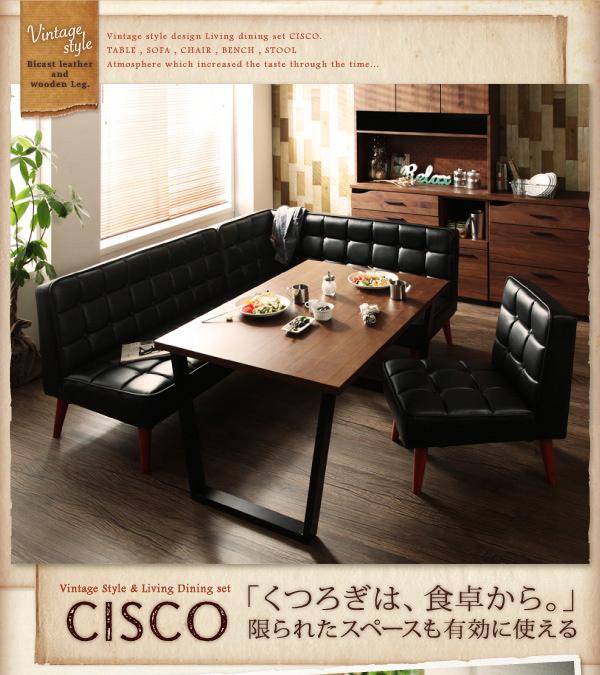 ソファーダイニングテーブルセット【CISCO シスコ】画像1