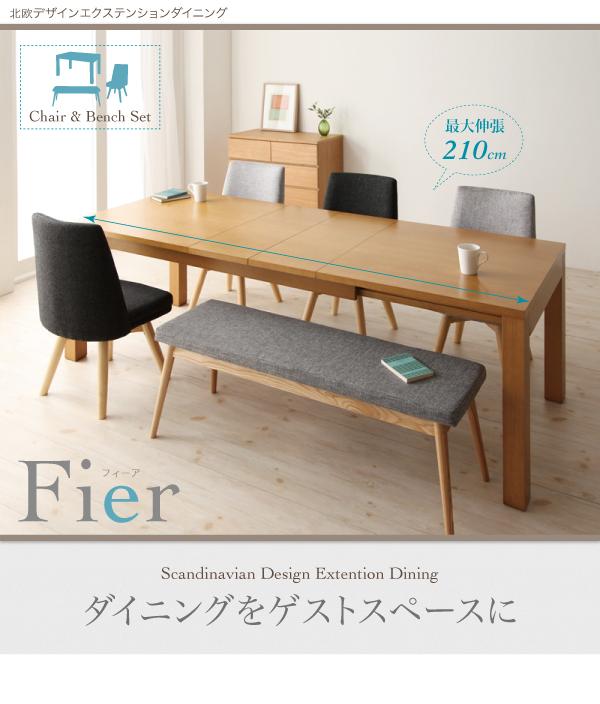 北欧デザイン伸長式ダイニングテーブル Fier フィーア