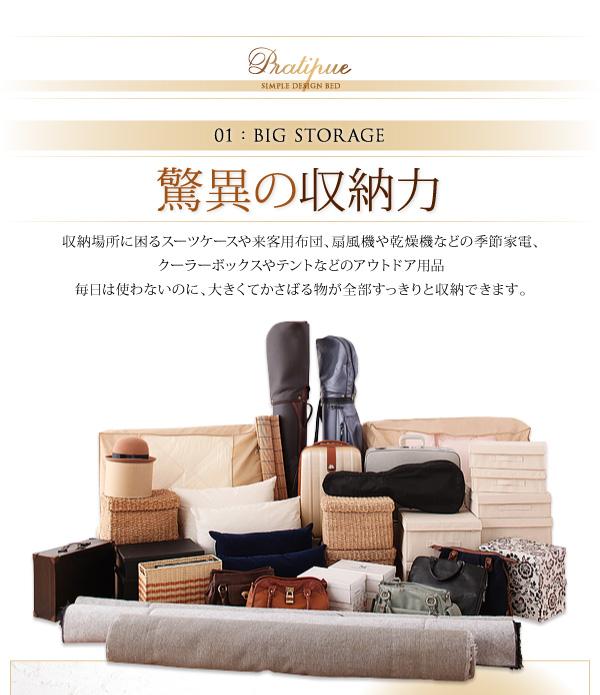 11万円で買えるセミダブルベッド、収納場所に困るスーツケースや来客用布団、扇風機や乾燥機などの季節家電も収納