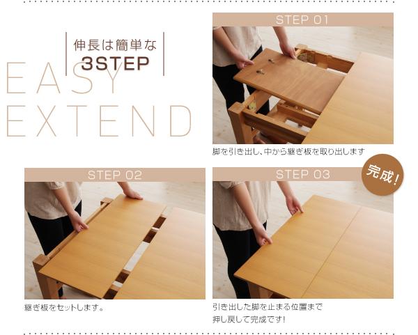 伸長式ダイニングテーブル【Festia】フェスティア 伸縮方法
