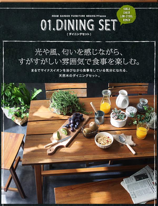ルームガーデンファニチャーシリーズ【Pflanze】プフランツェ