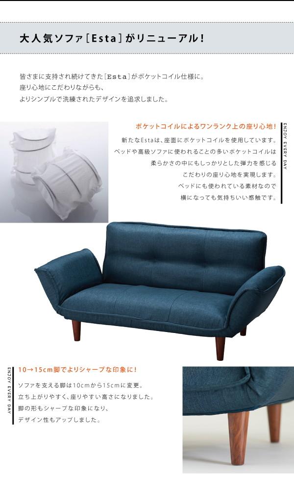 多くの支持を受けてきた【Esta】が、リニューアルによりさらに洗練された形に。座面にポケットコイルを使用しています。ベッドや高級ソファに使われることの多いポケットコイルは柔らかさの中にもしっかりとした反発を感じるこだわりの座り心地を実現します。ソファを支える脚は10cmから15cmに変更。立ち上がりやすく、座りやすい高さになりました。脚の形もシャープな印象になり、デザイン性もアップしました。