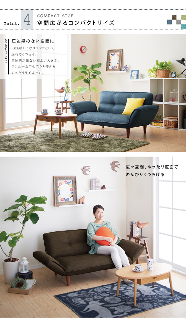 【空間広がるコンパクトサイズ】Estaはしっかりソファとして座れてくつろげ、圧迫感が出ない程よい大きさ。ワンルームでも広々とつかえるすっきりサイズです