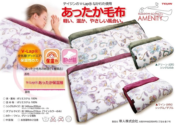 軽い・暖か・やさしい風合い、テイジンのV-Lap®を使用の毛布