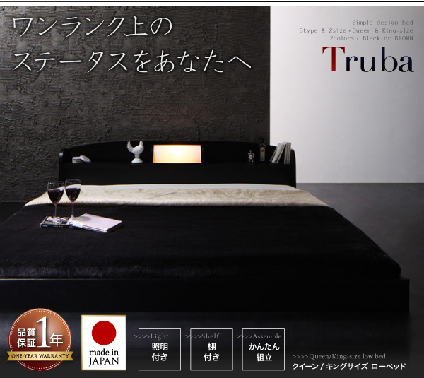 大きなベッドに憧れを持つ人に朗報、高さを抑えた設計だからあまり気にならないベッド