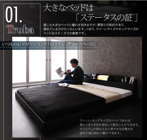 大きなベッドはステータスの証、憧れのクイーンサイズベッド