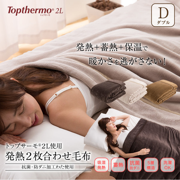 吸湿発熱・蓄熱機能と抗菌防臭・防ダニわたで快適快眠毛布