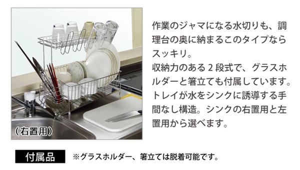 斜めに水が流れる 2段水切りラック 左置用(日本製)