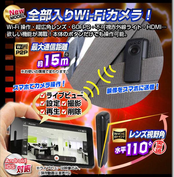 カモフラージュ スパイカメラWiFiペン型ビデオカメラ(ファイナルカム)