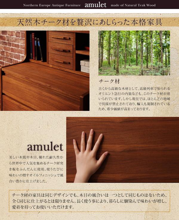 天然木テーク材を贅沢に使用した本格家具