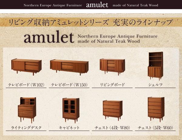 【amulet】アミュレットは8種類の充実したラインナップ