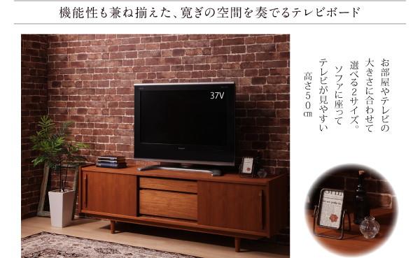 機能性を兼ね備えくつろぎの空間を与えてくれるテレビボード