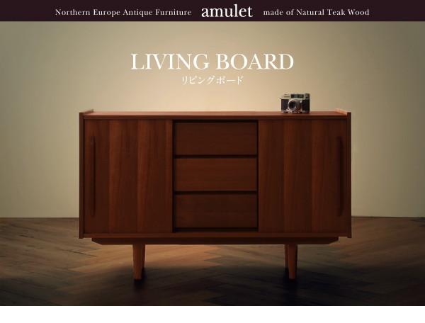 リビング収納【amulet】アミュレットのリビングボード