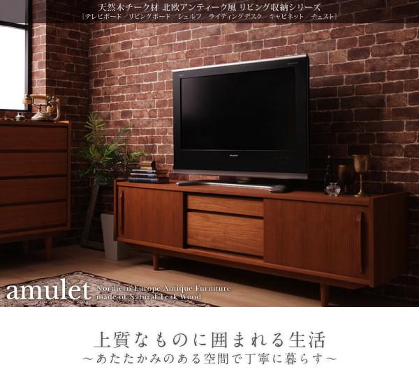リビング収納【amulet】アミュレットのテレビ台
