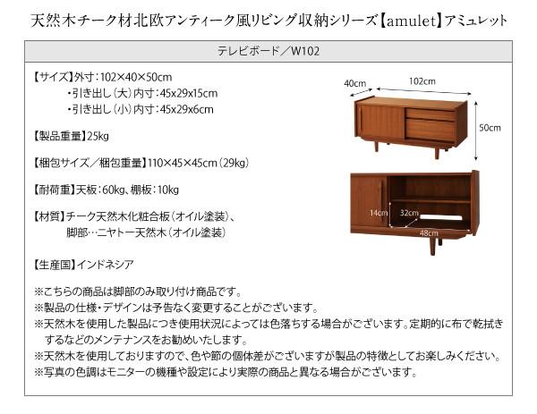 リビング収納【amulet】アミュレットテレビ台幅102cmのスペック