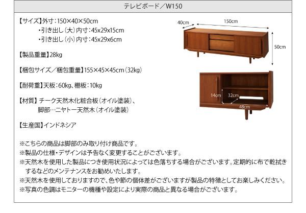 リビング収納【amulet】アミュレットテレビ台幅150cmのスペック