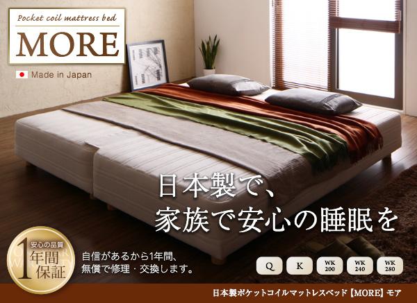 60000円から買える、家族全員がぐっすり眠れるゆったりマットレスベッド