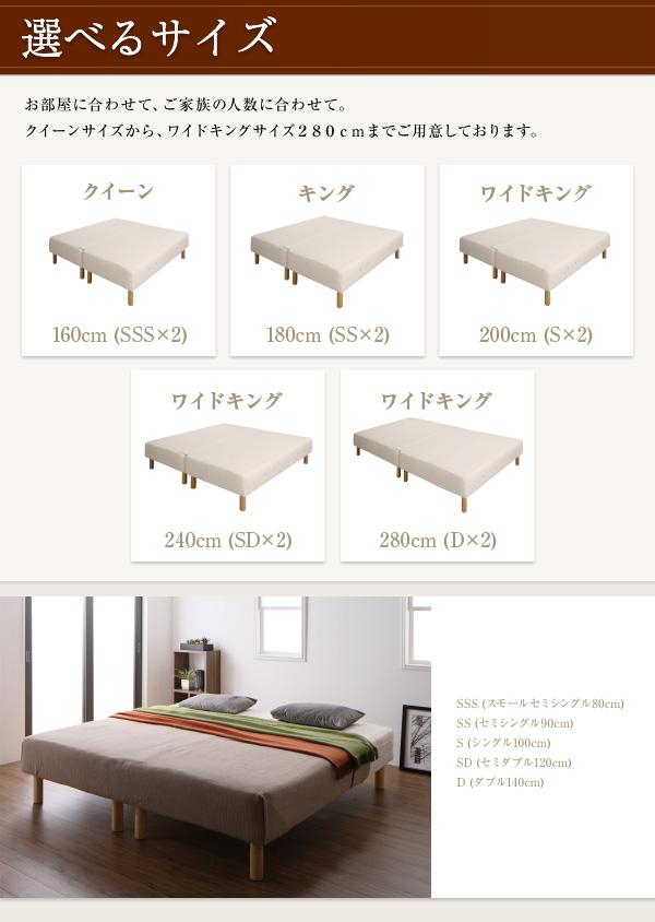 60000円から買える、お部屋に合わせて、ご家族の人数に合わせて最大280cmまで可能なマットレスベッド