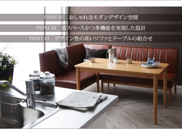 ソファーダイニングテーブルセット【VIRTH ヴァース】画像2