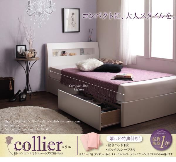 6万円のセミシングルベッド、最大800リットルの収納力のベッド
