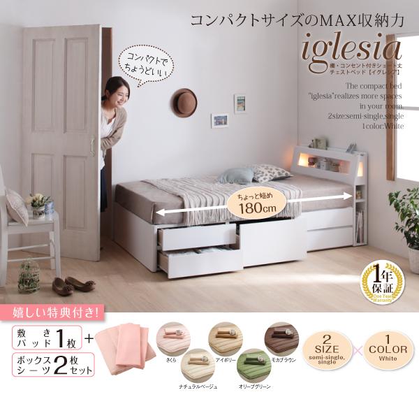 6万円のセミシングルベッド、今まで入らなかった狭い部屋でもスッキリ
