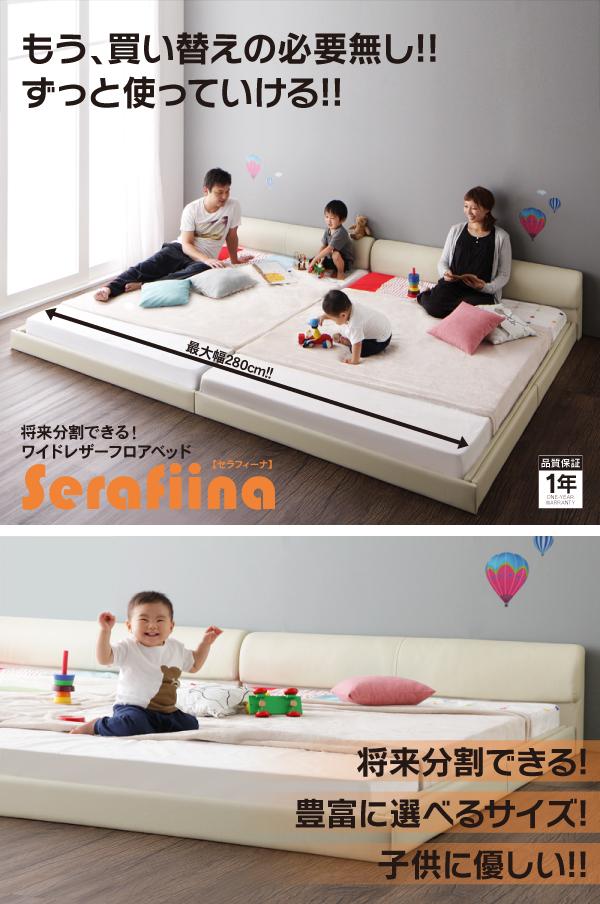1代のベッドが2つに分割できる大型ベッド