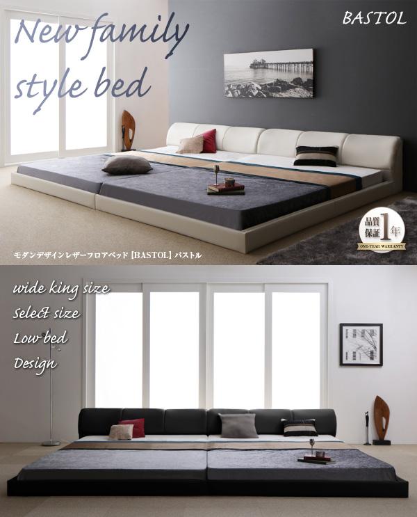 フロアベッドが2つ並べた連結ベッド