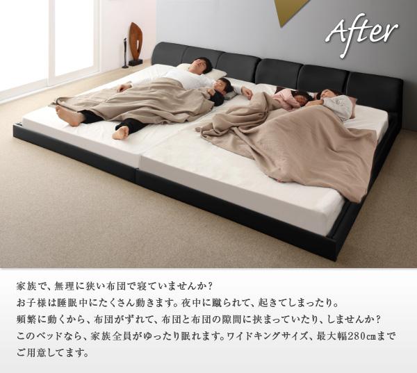 最大280cmの幅で家族全員が余裕で寝れる大型ベッド