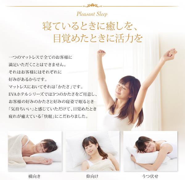 快眠マットレス【EVA】エヴァホテルシリーズ