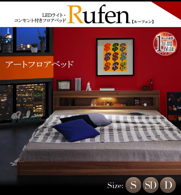 LEDライト・コンセント付きフロアベッド【Rufen】ルーフェン