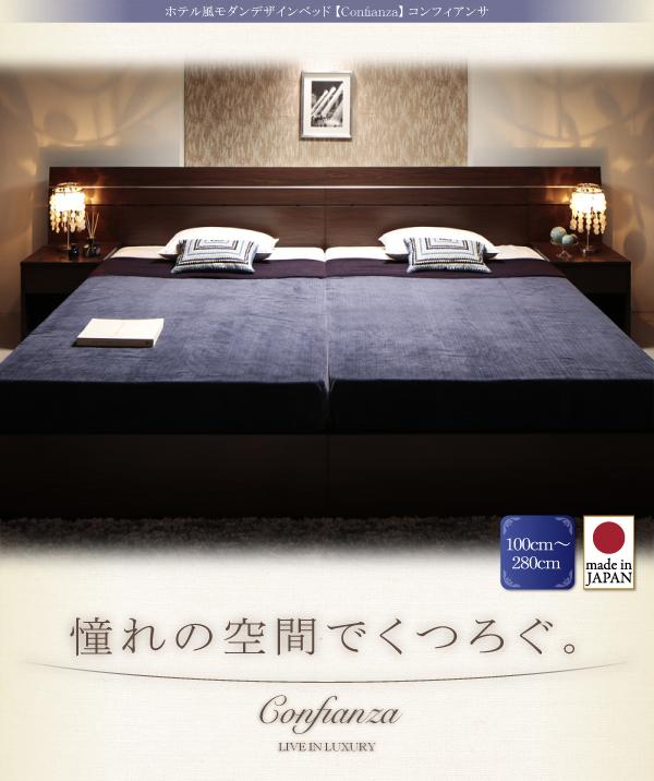 最大280cmまで組み合わせられる連結ベッド