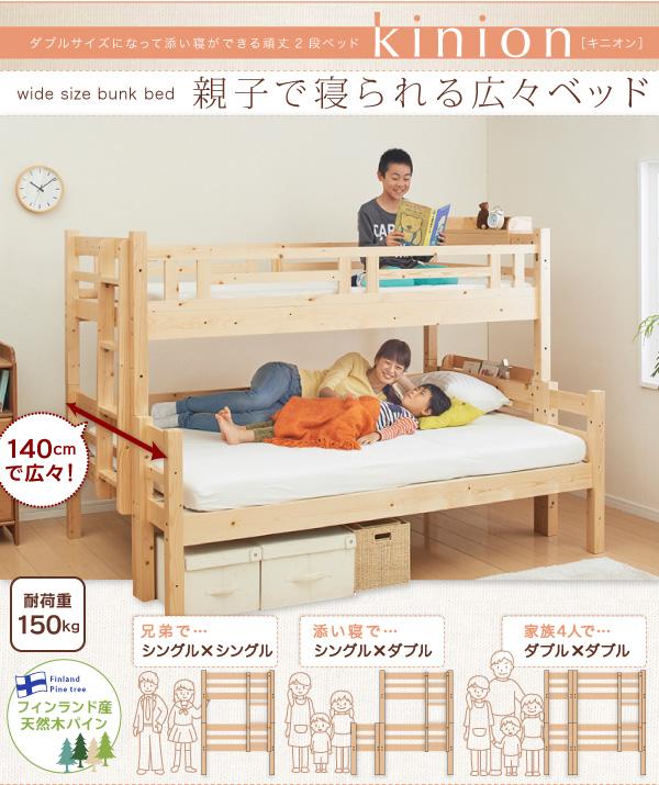 ダブル2段で家族4人が眠れる、2段ベッド