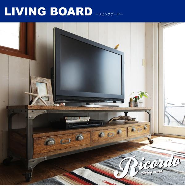 リビングボード 幅150cm【Ricordo】西海岸テイストヴィンテージデザインリビング家具