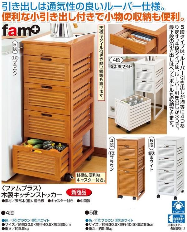 木製キッチンストッカー