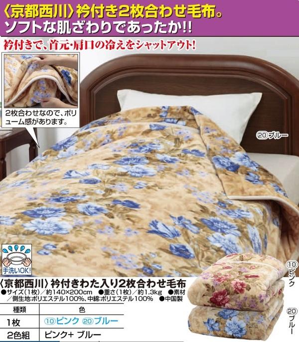 京都西川 衿付き綿入り2枚合わせ毛布