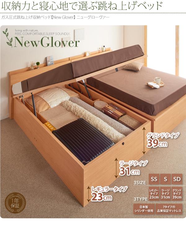 【NewGlover】ニューグローヴァー  ガス圧式跳ね上げベッド