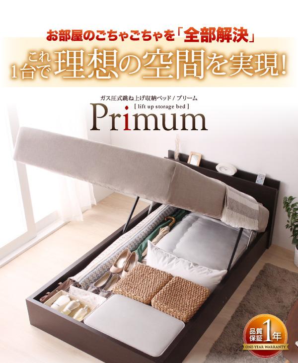 お部屋のごちゃごちゃ荷物を全部ベッドの中に隠してしまえるベッド